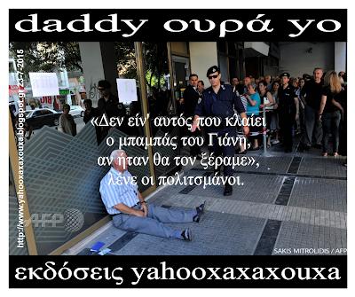 daddy ουρά yo