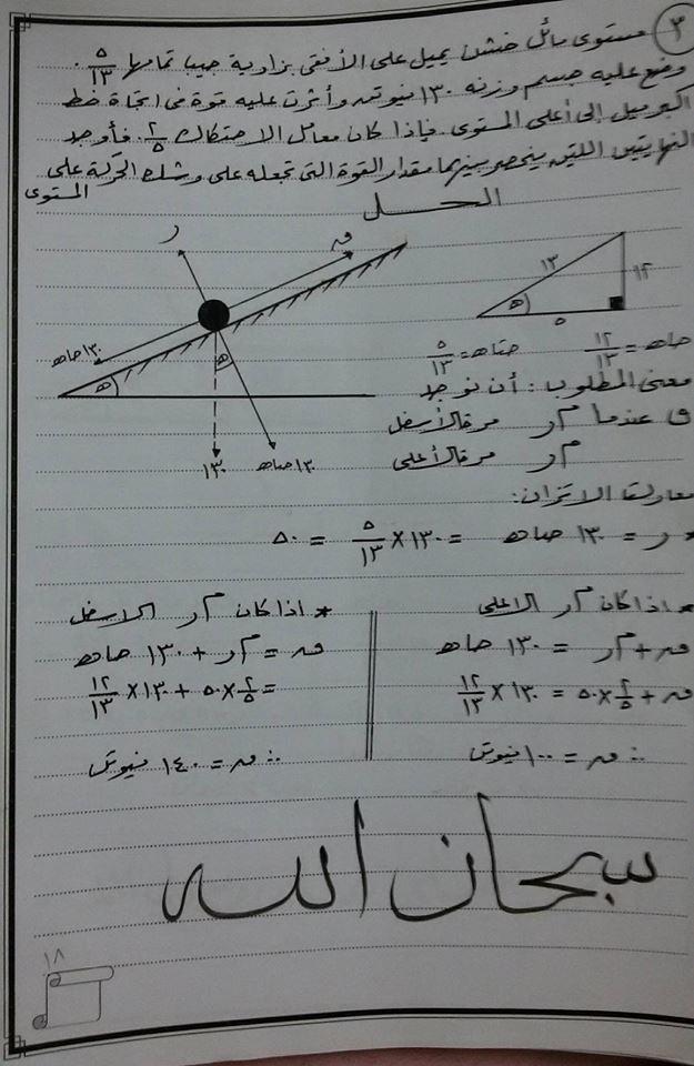 شرح الاحتكاك استاتيكا ثالثة ثانوى 2019 بالصوت والصورة أ/ رزق عبدالرازق 18