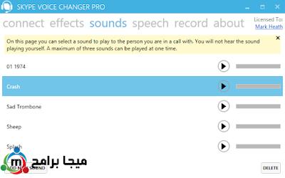 تحميل برنامج skype voice changer لتغير الاصوات فى سكايبي أخر إصدار