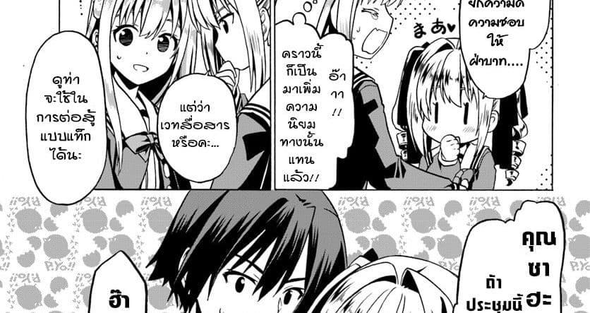 อ่านการ์ตูน Douyara Watashi no Karada wa Kanzen Muteki no You desu ne ตอนที่ 20 หน้าที่ 27