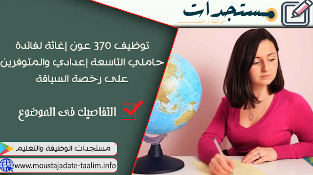 مطلوب 291 أستاذ(ة) للتعليم الخصوصي حاصلين على الباك أو الدبلوم أو الإجازة براتب يصل الى 3000 درهم شهريا