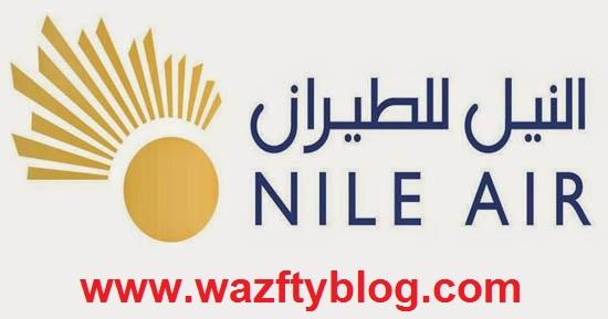 وظائف خالية في شركة النيل للطيران للمؤهلات العليا 2021