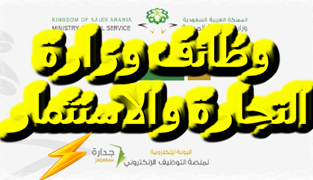 تفاصيل وظائف وزارة التجارة والاستثمار السعودية ال63 عبر خدمة التوظيف جدارة علي البوابة الالكترونية لموقع وزارة الخدمة المدنية