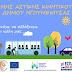 3η Δημόσια Διαβούλευση στα πλαίσια του έργου ΣΒΑΚ Δήμου Ηγουμενίτσας