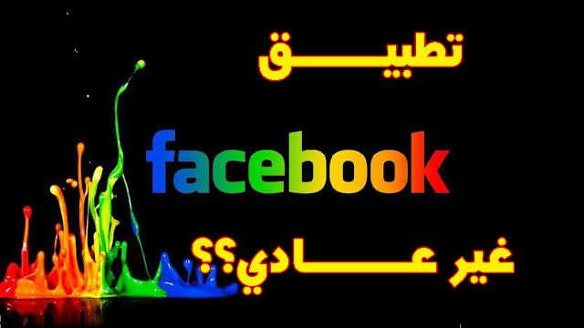 تطبيق فيس بوك غريب بلون جميل (احمي عيونك) 2018