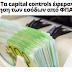 Πανηγυρίζουν για την απόδοση των Capital Controls...
