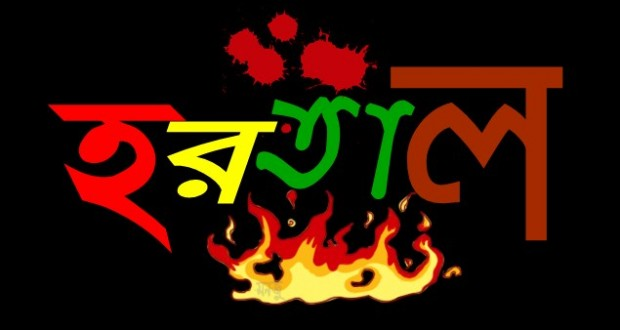 Hartal-bangladesh-jamati-islami