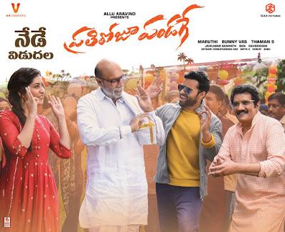 PratiRoju Pandaage Release Posters HeyAndhra