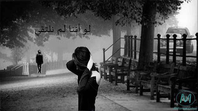 حكاية لو اننا لم نتقابل قصة حزينة جدااا