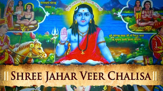Shree Jaharveer Chalisa In Hindi | श्री जाहरवीर चालीसा | चालीसा संग्रह | Gyansagar ( ज्ञानसागर )