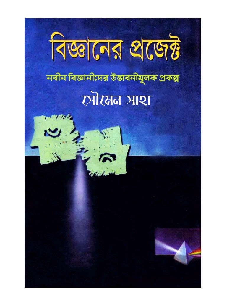 Rapidex English Speaking Course Bangla Ebook Download