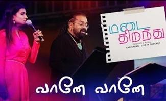 Vaaney Vaaney | Hariharan | Manjari | Viswasam | Madai Thirandhu | Chapter 2 : Uyire