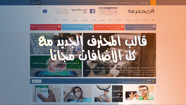 تحميل الاصدار الاخير لقالب المحترف  بجميع اضاقات 2018 Almohtarif Template Blogger