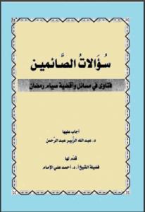 تحميل كتاب سؤالات الصائمين : فتاوى في مسائل وأقضية صيام رمضان - عبد الله الزبير عبد الرحمن pdf
