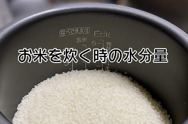 お米を美味しく炊くために最も大切な水分量