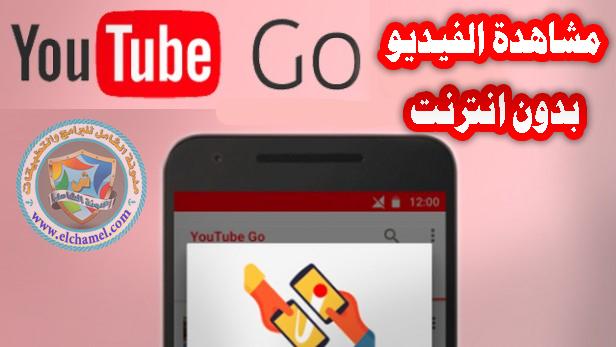 تطبيق مذهل لمشاهدة الفيديو بدون اتصال بالانترنت  YouTube Go