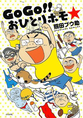 [Manga] GoGo!! おひとりホモ☆ [GoGo!! Ohitori Homo☆] Raw Download