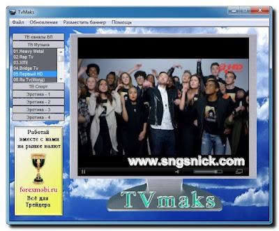 TvMaks 1.5.5.4 - Просмотр одного из каналов Музыка