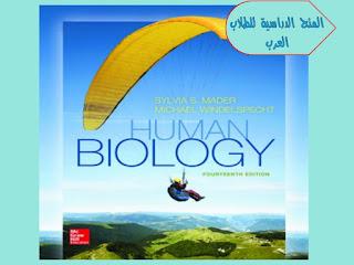تحميل كتاب علم الأحياء البشري مجاناً