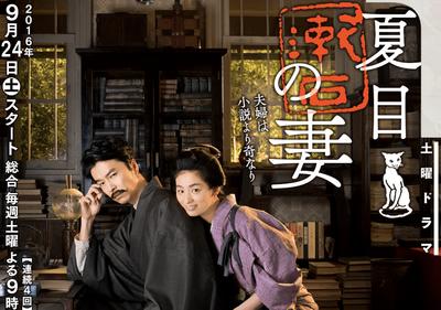 [ドラマ] 夏目漱石の妻 (2016)