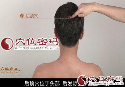 後頂穴位 | 後頂穴痛位置 - 穴道按摩經絡圖解 | Source:xueweitu.iiyun.com