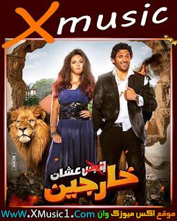اغنية تخاصمنى تصالحنى لـ حسن الرداد وايمى وبوسى و محمود الليثى 2017