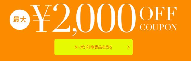 //ck.jp.ap.valuecommerce.com/servlet/referral?sid=3277664&pid=884056968&vc_url=https%3A%2F%2Fwww.magaseek.com%2Fshopcoupon%2Flist%3Fpid%3DHeadCPO180202%26cid%3Dmgsafvc