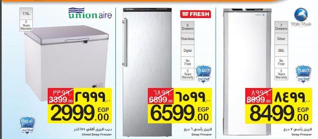 اسعار الثلاجات والمبرد والديب فريز في مصر كارفور 2017