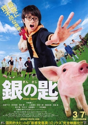 Gin no Saji Live Action BD