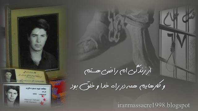 ايران-يادواره مجاهد شهيد مسعود دالوند