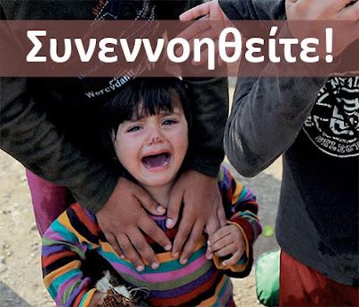 Εθελοντική Ομάδα Δράσης Ν. Πιερίας: Τι άλλο περιμένετε να συμβεί; Επιτέλους συνεννοηθείτε!
