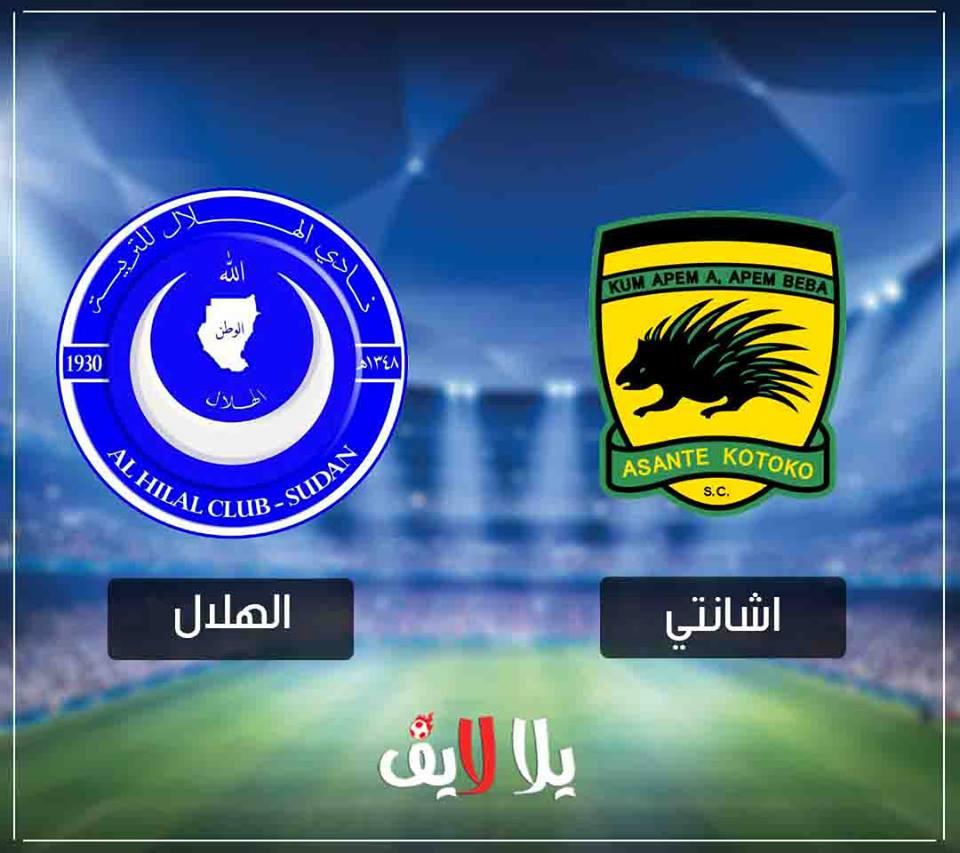 رابط سريع مشاهدة مباراة الهلال السوداني وكوتوكو بث مباشر اليوم 3-2-2019 في الكونفدرالية الإفريقية