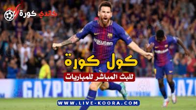 كول كورة | بث مباشر لمباريات اليوم | cool kora