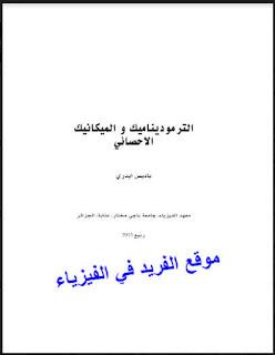 الترموديناميك والميكانيك الاحصائي pdf