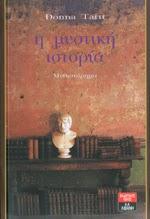 http://thalis-istologio.blogspot.gr/2014/01/i-mystiki-istoria-donna-tartt.html
