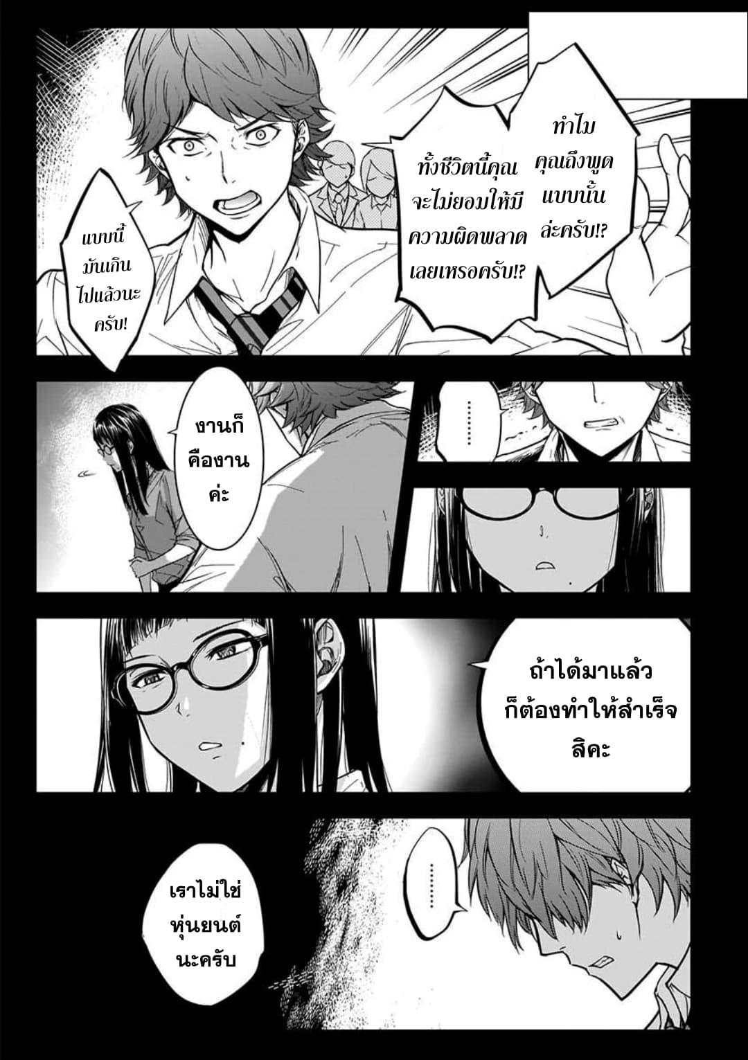 อ่านการ์ตูน Kanojo Gacha ตอนที่ 6 หน้าที่ 12