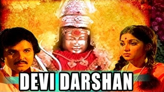 Devi Dharisanam (1981) Tamil Movie