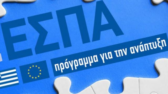 Νέο πρόγραμμα ΕΣΠΑ (εργαλειοθήκη επιχειρηματικότητας) στους τομείς: Εμπόριο - Εστίαση – Εκπαίδευση