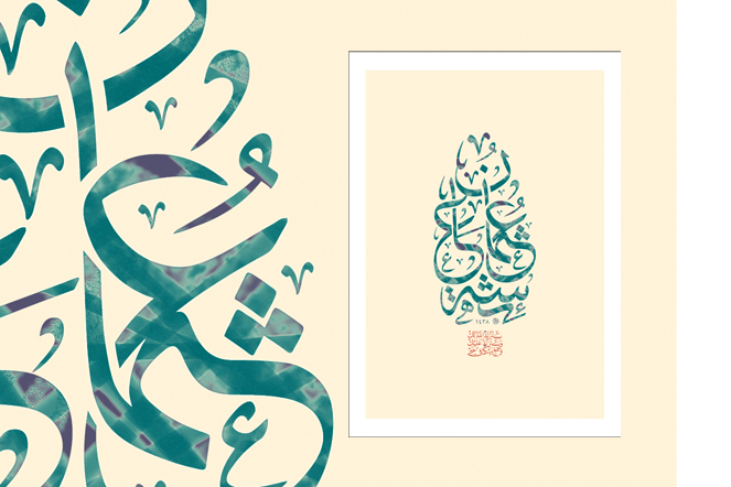 Arabic calligraphy for you othman and aisha with