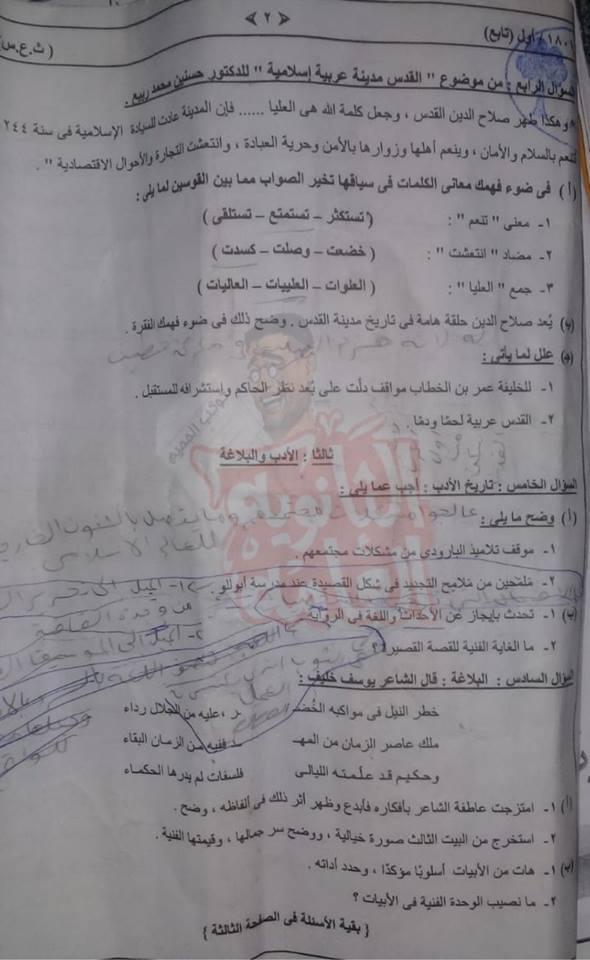 تجميع كل امتحانات السودان للصف الثالث الثانوي 2019 %25D8%25B9%25D8%25B1%25D8%25A8%25D9%258A2