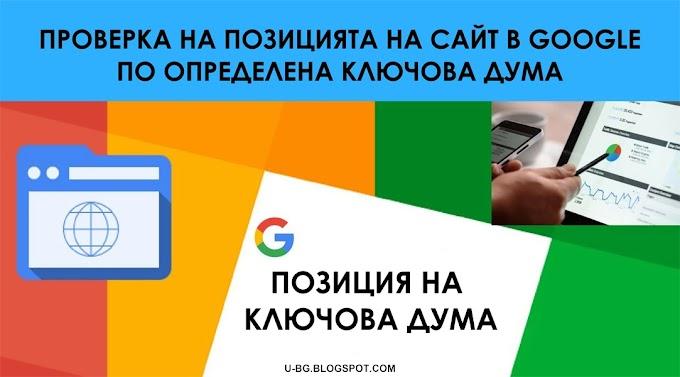 Проверка на позицията на сайт за ключова дума или фраза в Google