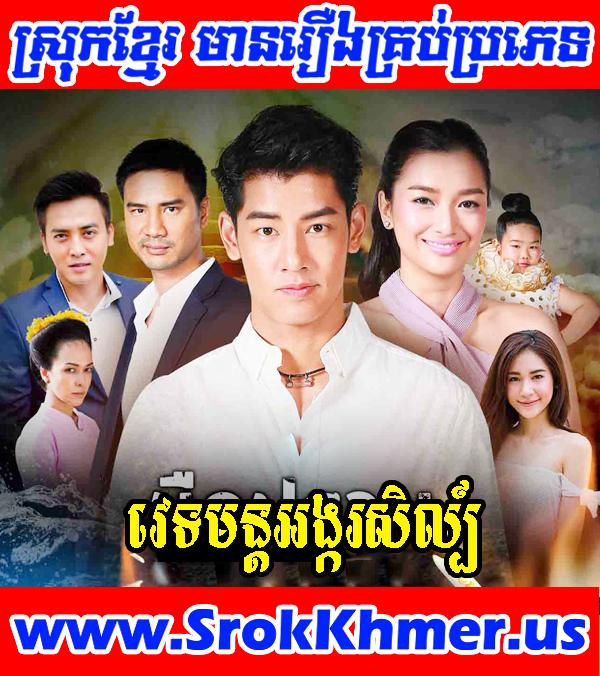 Vetamun Angkar Sil 3 Continue - Khmer Movie - Movie Khmer - Thai Drama