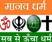 मानव धर्म