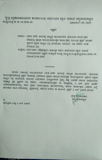 About Rs 5000 per cluster from the teachers welfare fund for the Prathibha Karanji / Kalotsava Sambandha Klauswar phase 2018-19