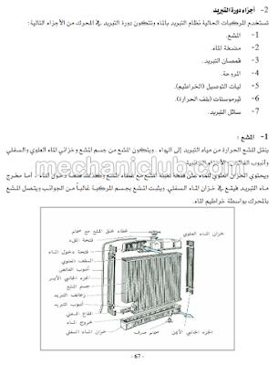 تحميل كورس مفيد جدا ورائع عن نظام التبريد في السيارة PDF