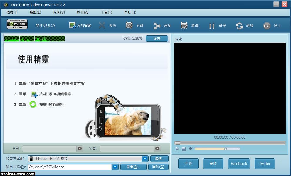 Free CUDA Video Converter 7.3 免安裝中文版 - 免費影片轉檔軟體 - 阿榮福利味 - 免費軟體下載