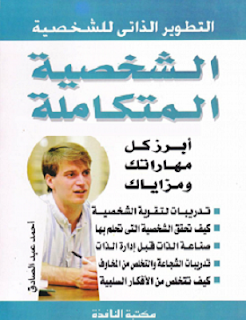 كتاب الشخصيه المتكامله pdf تأليف(احمد عبدالصادق)