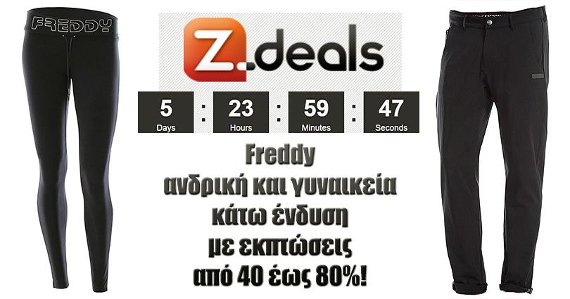 Προσφορές Εκπτώσεις - Freddy - Z-mall