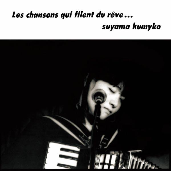 [Album] 須山公美子 – Les chansons qui filent du reve… (2016.02.03/MP3/RAR)