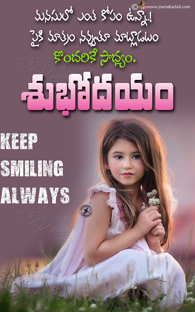 telugu quotes-good morning messages in telugu, online good morning greetings, telugu motivational subhodayam